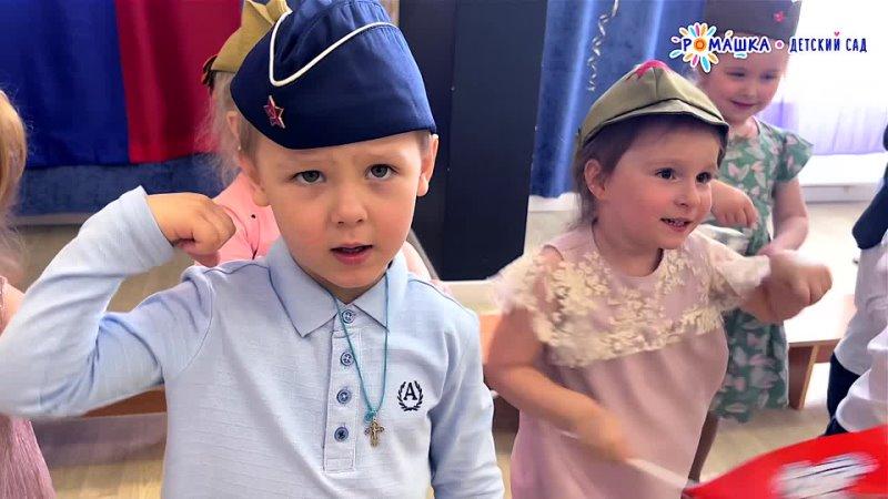 День Победы 2021 СРЕДНЯЯ группа в детском садике Ромашка