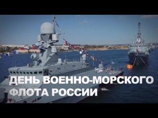 ⚓️Сергей Аксёнов поздравил россиян с Днём Военно-Морского Флота