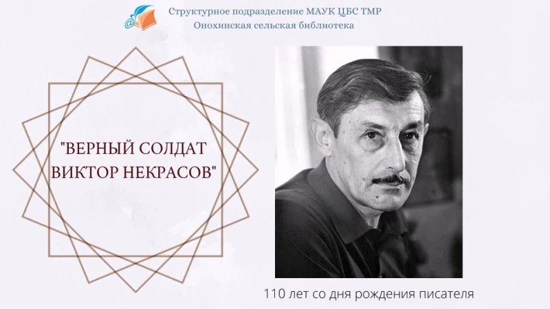Верный солдат Виктор Некрасов