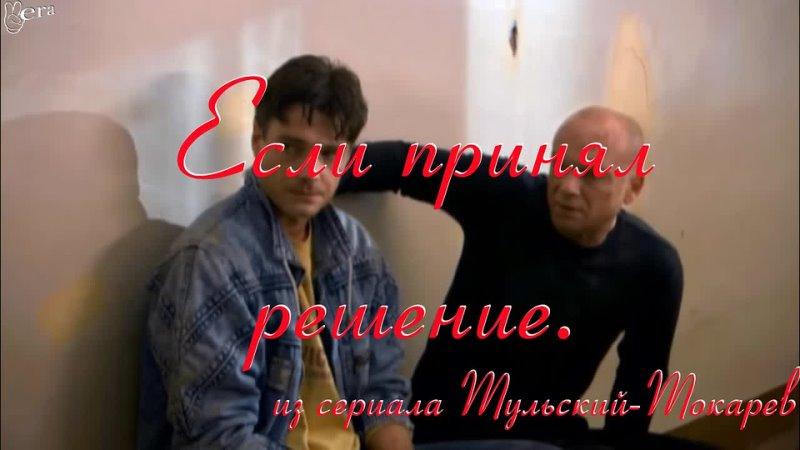 Если принял решение сериал Тульский Токарев Андрей Смоляков Максим Матвеев
