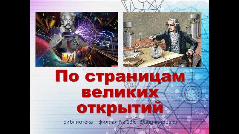 Видео от Библиотеки С Владимировки