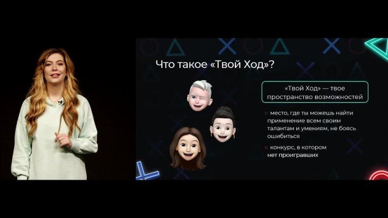 Всероссийский студенческий конкурс «Твой ход». Амбассадор НИТУ «МИСиС» — Валерия Дружинина