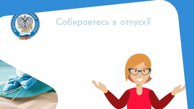 НОВОСТИ ФНС4