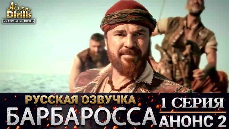 Барбаросса 2 анонс к 1 серии turok1990