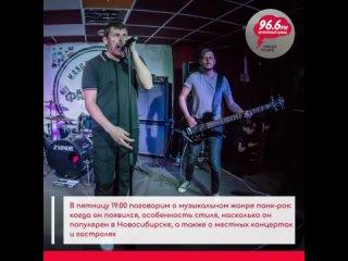 """Лидер группы """"Беz Фанатиzма"""" Александр Иванский расскажет о панк-роке в Новосибирске"""
