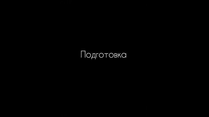 Садовый блокбастер Кирилла Полухина 2 серия