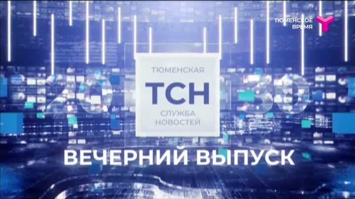 Тюменская служба новостей - вечерний выпуск 19 июля