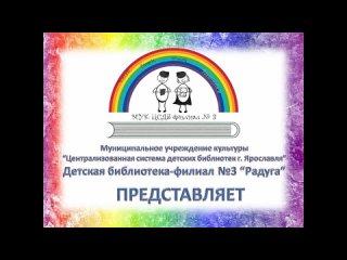 Vídeo de Детская библиотека Радуга Ярославль