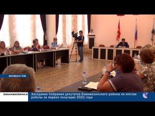 Заседание Собрания депутатов Еманжелинского района по итогам работы за первое полугодие 2021