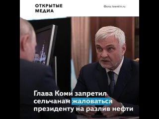 Да какой Путин У вас я  Путин. Глава Коми запретил жителям жаловаться президенту на разлив нефти