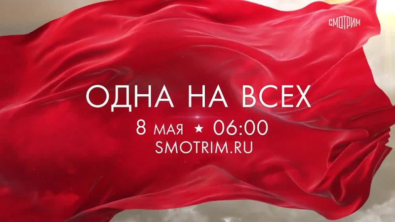 СМОТРИМ Всероссийский телемарафон ко Дню Победы Одна на всех…