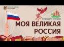 Конкурс чтецов, посвященный Дню России - Моя великая Россия