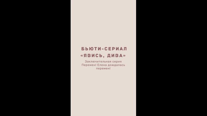 Бьюти сериал Явись Дива