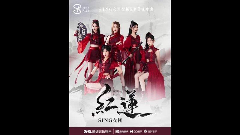 210505 Teaser SING女团《红莲》 Red Lotus