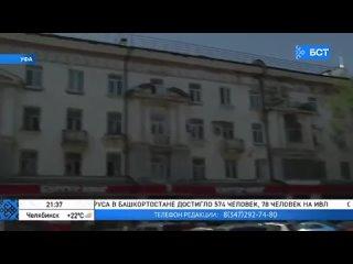 В Уфе отреставрируют разрушающиеся «сталинки»