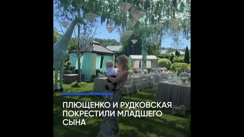 Рудковская покрестила сына