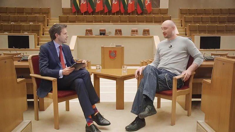 Кусочек правды. Интервью в Парламенте Литвы.
