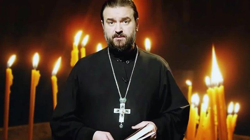 Протоиерей Андрей Ткачев снова отчихвостил верующих Смерть пощечина гордому человеку Yg0VSyIYZ2Q
