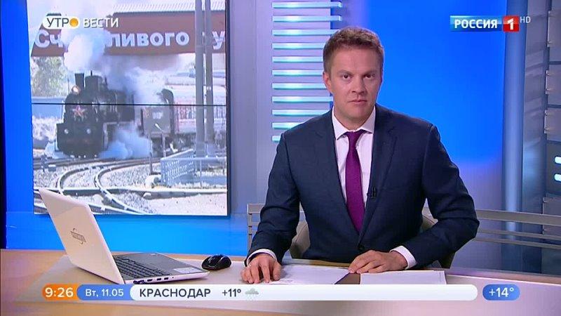 11 05 2021 0900мск SD480 Вести Местное время г Москва 11 05 2021 вт 0900мск