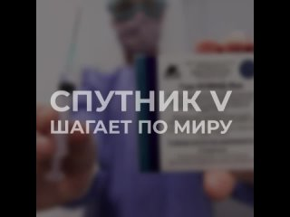 Мировая вакцина