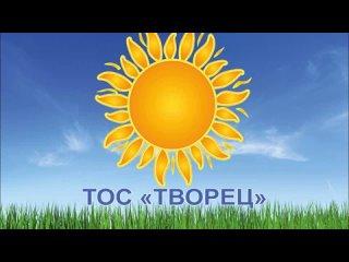 """Видео от ТОС """"Творец"""""""