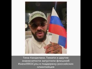 Вперед, Россия! #wewillROCyou