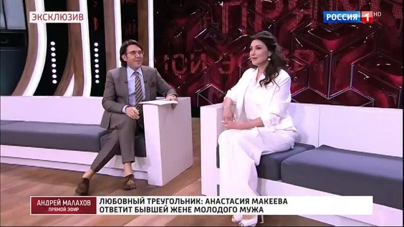 ЛЮБОВНЫЙ ТРЕУГОЛЬНИК Анастасия Макеева ответит бывшей жене молодого мужа Эфир