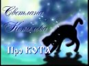 Копылова- Притча про кота