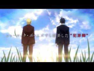 """Патриотизм Мориарти / Yuukoku no Moriarty"" 1 сезон 2 половина - трейлер"