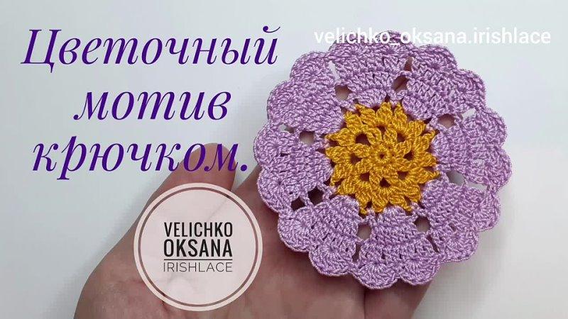 Плоский цветочный мотив крючком velichko oksana irishlace