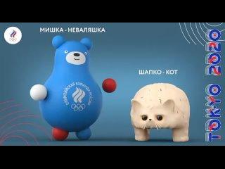 Талисманы сборной России на Олимпиаде 2021