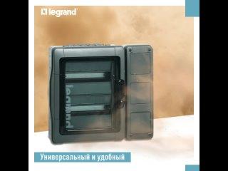Legrand: Электрощит серии Plexo 3