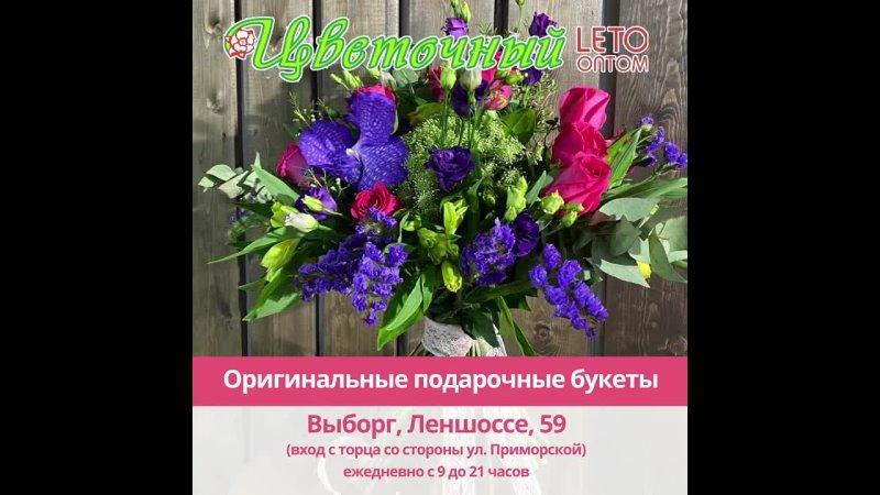 подарочные букеты по отличным ценам в Выборге магазин ЛетоОптом Леншоссе 59