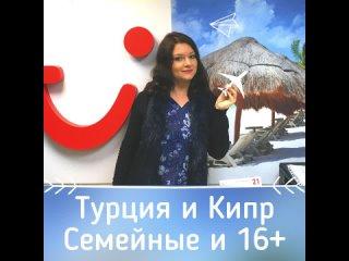 TUI ТУРАГЕНТСТВО ГОРЯЩИЕ И VIP ТУРЫ kullanıcısından video