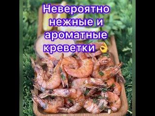 Нежнейшие креветки в ароматном маринаде