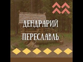 Залесская Пинка пивоварня Переславль kullanıcısından video