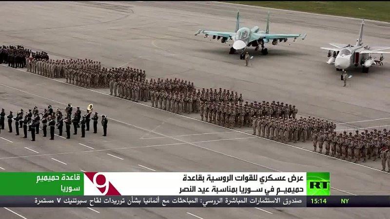 9 05 21 репортаж RT с парада Победы на аб Хмеймим