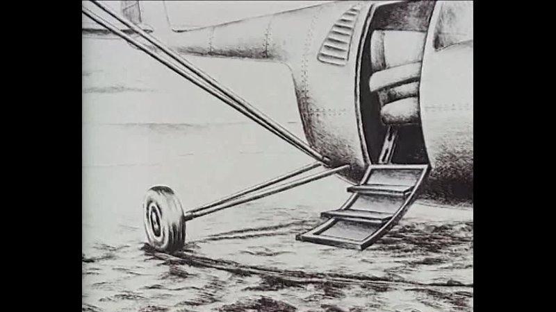 Робинзон и самолёт 1982