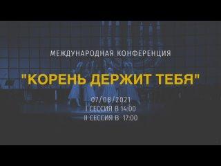 """Анонс конференции """"Корень держит тебя"""""""