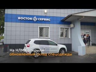 Открытие нового центра выдачи СИЗ (НЛМК)