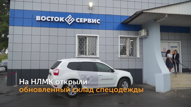 Открытие нового центра выдачи СИЗ НЛМК