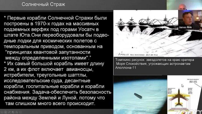 Джеймс Ринк и Йоханн Фритц Введение в ТКП Тайную Космическую Программу