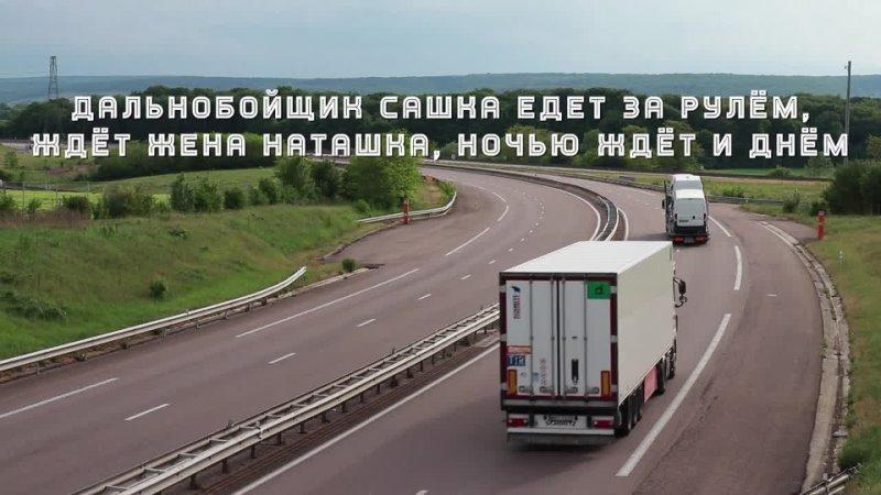 Татьяна Чубарова Дальнобойщик Сашка Премьера новой песни