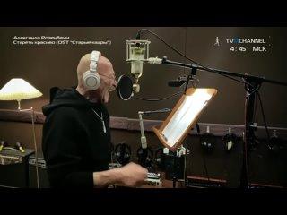Александр Розенбаум - Стареть красиво (TVMChannel)