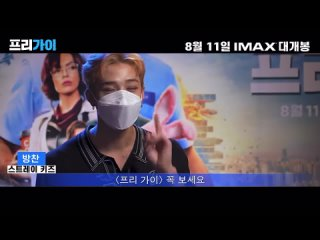 [VIDEO] 210730 Bang Chan's review of Free Guy