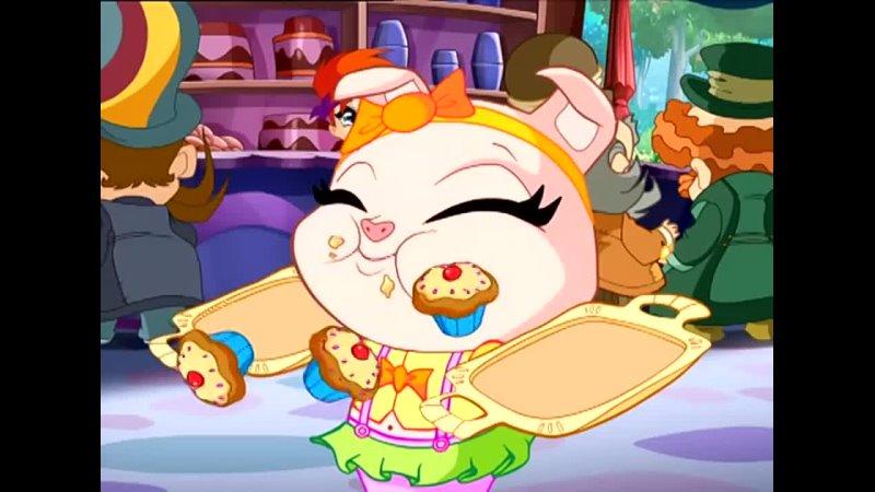 Волшебные ПопПикси 1 сезон 45 серия Сахарные кексы Карамель