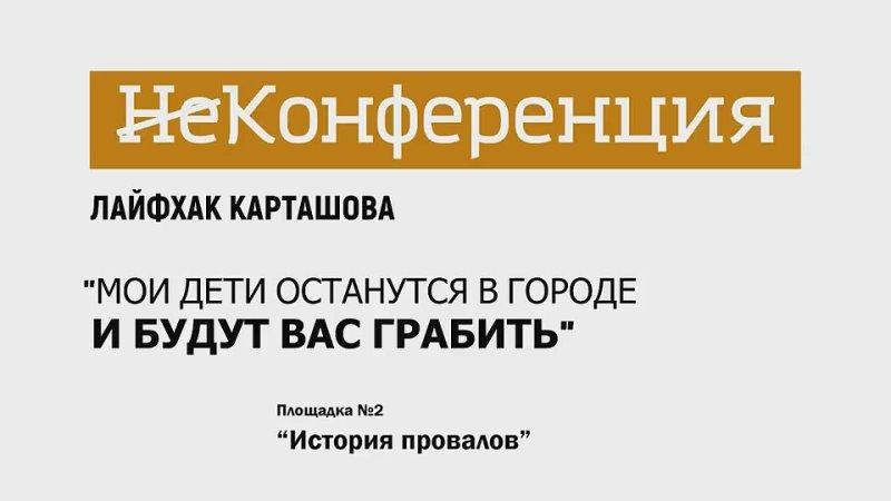 Карташов Мои дети останутся в городе и будут вас грабить