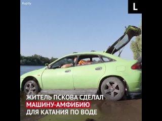 Россиянин собрал у себя в гараже автомобиль-амфибию