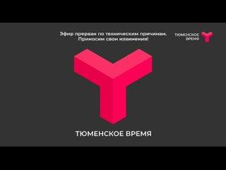 Приостановление вещания Тюменское время