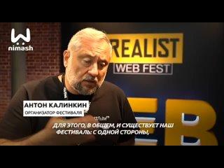 В Нижнем Новгороде стартовал третий международный фестиваль веб-сериалов Realist Web Fest!
